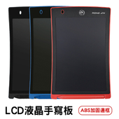 《HONG JIN 宏晉》8.5吋液晶電子紙手寫板(黑色)