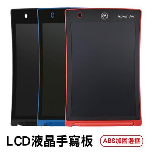《HONG JIN 宏晉》12吋液晶電子紙手寫板(黑色)