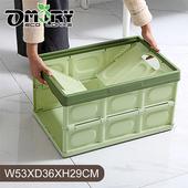 《OMORY》大容量多用途摺疊收納箱(附蓋)-三色可選(綠色)