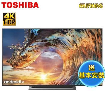 《TOSHIBA東芝》65型4K聯網LED顯示器65U7900VS(送基本安裝)