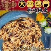 《高興宴(大囍臨門)》南投特色金黃燴香菇素米糕600g(適合6人份)(現貨D+5)
