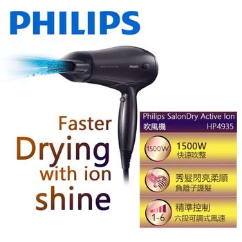 《PHILIPS飛利浦》SalonDry Active 負離子吹風機(HP4935)