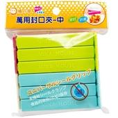 《橘之屋》萬用封口夾- 中-12入(10.5x1.7x1.4cm)
