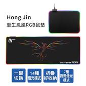 《宏晉 Hong Jin》重生鳳凰RGB 滑鼠墊 350x250x3mm