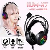 《宏晉 Hong Jin》7.1聲道劇院級頭戴式耳機 HJM-X7