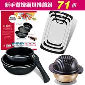 新手煮婦鍋具推薦組(K376344+K375870+K383731)