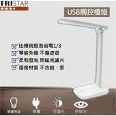 《【三星TRISTAR】》15W LED充電式折疊檯燈(TS-L004)