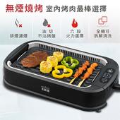 《大家源》排煙油切燒烤爐 不沾電烤盤 電燒烤爐 無油煙(TCY-371501)