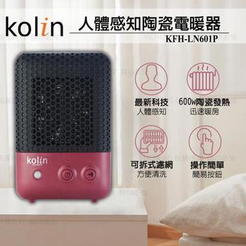 《Kolin 歌林》人體感知陶瓷電暖器(KFH-LN601P)