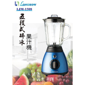 《LONGHOW 龍豪》五段式碎冰果汁機(LJM-1508)