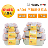 《幸福媽咪》304不鏽鋼密封萬用保鮮盒(六件組)(保鮮盒)