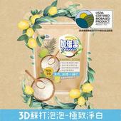 《加倍潔》洗衣液體小蘇打 極致淨白配方補充包(1600gm/包x8包/箱)