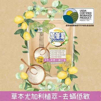 《加倍潔》洗衣液體小蘇打皂 去蟎低敏配方補充包(1600gm/包x8包/箱)