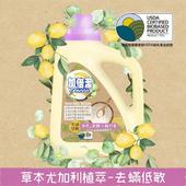 《加倍潔》洗衣液體小蘇打皂 去蟎低敏配方(2400gm/瓶x6瓶/箱)