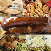 《年菜預購-【皇覺】》金玉迴香好料5道招牌組合(1/7(二)開始陸續出貨)
