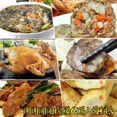 《年菜預購-【皇覺】》團團圓圓珍饈6道山海組合(1/7(二)開始陸續出貨)