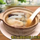 《年菜預購-【皇覺】》達人上菜-養生山藥鮑魚燉土雞湯2200g(適合4-6人)(1/7(二)開始陸續出貨)