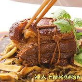 《年菜預購-【皇覺】》達人上菜-珍饈極品東坡肉700g(適合4-6人)(1/7(二)開始陸續出貨)