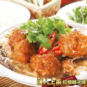 《年菜預購-【皇覺】》達人上菜-經典紅燒獅子頭1000g(適合4-6人)(1/7(二)開始陸續出貨)