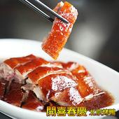 《年菜預購-【皇覺】》開春喜慶-豐年臻味脆皮烤鴨(含麵皮+醬)(適合4-6人份)(1/7(二)開始陸續出貨)