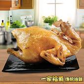 《年菜預購-【皇覺】》一家福氣-臻品傳統油雞(1/7(二)開始陸續出貨)