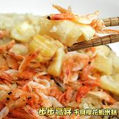 《年菜預購-【皇覺】》步步高昇-海味金碧干貝櫻花蝦米糕600g(適合6-8人份)(1/7(二)開始陸續出貨)