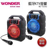 《WONDER旺德》藍牙KTV音響WS-T034U(藍色)