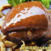《年菜預購-【皇覺】》節節高昇-招牌迴香秘醬東坡肉700g(適合4-6人)(1/7(二)開始陸續出貨)
