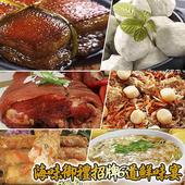 《高興宴(大囍臨門)》海味御禮招牌6道鮮味宴(現貨D+5)