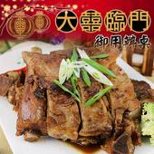 《高興宴(大囍臨門)》台東特色山神炙燒豬肋排(900g)(現貨D+5)