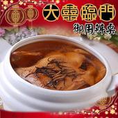 《高興宴(大囍臨門)》台南特色養生金玉蟲草燉鴨湯1300g(現貨D+5)