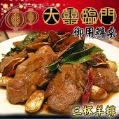 《高興宴(大囍臨門)》岡山特色醬燒三杯羊排(580g±50g)(現貨D+5)