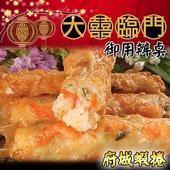《高興宴(大囍臨門)》台南特色府城蝦捲(10捲,約600公克)(現貨D+5)