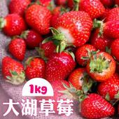 《家購網嚴選》鮮豔欲滴大湖香水草莓 2~3號果(1公斤/盒)