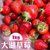 《家購網嚴選》鮮豔欲滴大湖香水草莓 1號果(1公斤/盒)