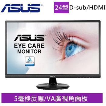 《ASUS》VA249HE 24型VA廣視角螢幕(低藍光+不閃屏)