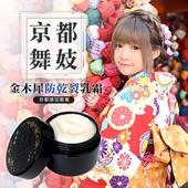 《京都舞妓》金木犀防乾裂乳霜(70g/罐)