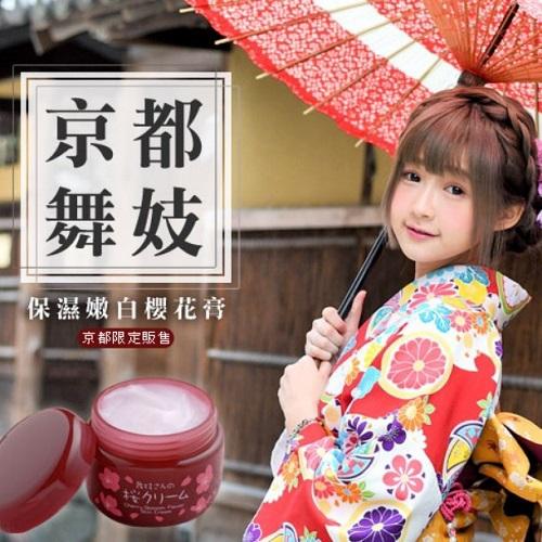 《京都舞妓》保濕淨白櫻花膏(60g/罐)