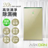 《阿沺ARKDAN》20L高效清淨除濕機 DHY-GA20P