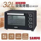 《聲寶SAMPO》32L雙溫控旋風烤箱 KZ-XK32F