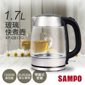 《聲寶SAMPO》1.7L玻璃快煮壺 KP-CB17G