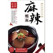 《紅豆食府》麻辣鴨血(800g*2包)