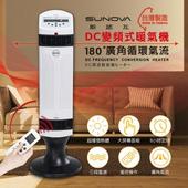 《SUNOVA斯諾瓦》DC變頻立式暖氣機/電暖器(TH-JAC001R)