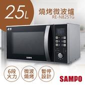 《聲寶SAMPO》25L天廚微電腦燒烤微波爐 RE-N825TG