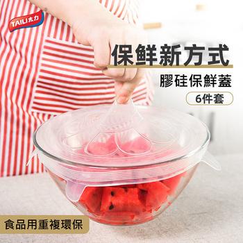 《太力》食品用硅膠保鮮蓋6件組