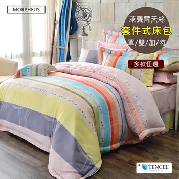 《莫菲思》翔傢 極致舒柔單人3.5X6.2尺天絲舒柔萊賽爾枕套床包套件組(單人兩件式床包-繽紛城市)