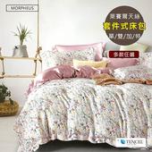《莫菲思》翔傢 極致舒柔單人3.5X6.2尺天絲舒柔萊賽爾枕套床包套件組(單人兩件式床包-粉采花語)