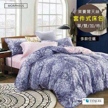 《莫菲思》翔傢 極致舒柔單人3.5X6.2尺天絲舒柔萊賽爾枕套床包套件組(單人兩件式床包-蘭質粉心)