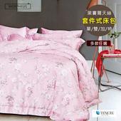 《莫菲思》翔傢 極致舒柔單人3.5X6.2尺天絲舒柔萊賽爾枕套床包套件組(單人兩件式床包-粉櫻花雨)