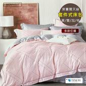 《莫菲思》翔傢 極致舒柔雙人5X6.2尺天絲舒柔萊賽爾枕套床包套件組(多款)(雙人三件式床包-粉彩生活)